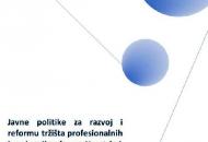 Javne politike za profesionalne i poslovne usluge u Hrvatskoj