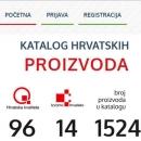 Javna nabava i Katalog hrvatskih proizvoda